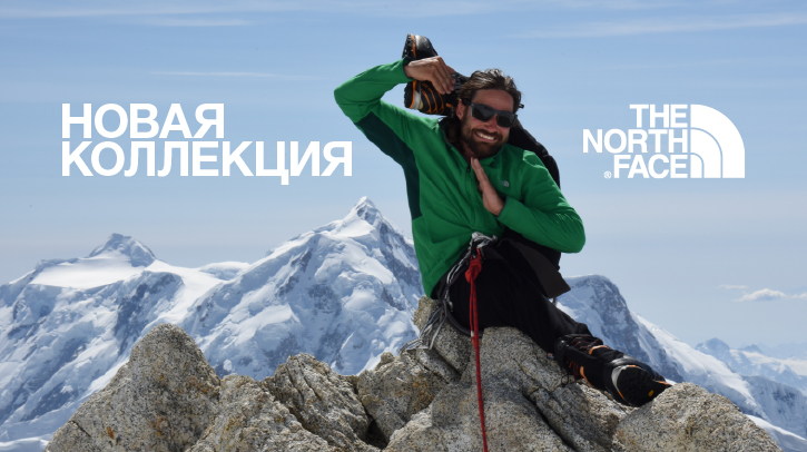 Новая коллекция North Face в АльпИндустрии