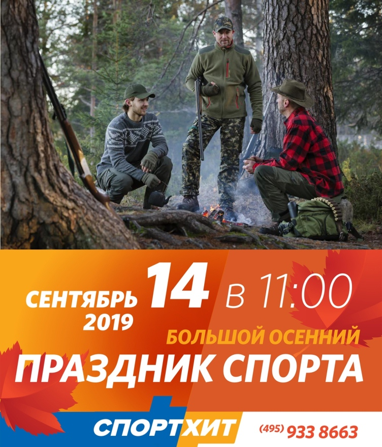Призы от Hunting Style